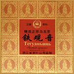 Небесный аромат, Тегуаньинь бирюзовый №167 120гр оолонг